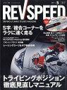 REV SPEED (レブスピード) 2017年 05月号 [雑誌]