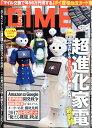 DIME (ダイム) 2017年 05月号 [雑誌]