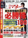 日経マネー 2017年 05月号 [雑誌]