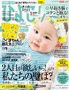 ひよこクラブ 2017年 05月号 [雑誌]