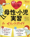 プチナース増刊 母性・小児実習ぜんぶガイド 2017年 05月号 [雑誌]