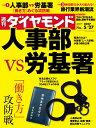 週刊 ダイヤモンド 2017年 5/27号 [雑誌]