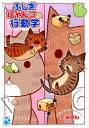 ふしぎにゃんコの行動学 (ダイトコミックス PCシリーズ) [ たぁぽん ]