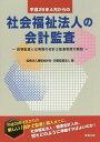 平成29年4月からの社会福祉法人会計監査 [ 彌榮会計社 ]