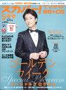 スカパー!TVガイド BS+CS 2017年 05月号 [雑誌]