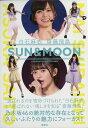 白石麻衣・齋藤飛鳥 SUN&MOON (サンアンドムーン) 2017年 05月号 [雑誌] - 楽天ブックス