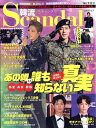 韓流Scandal (スキャンダル) 2017年 05月号 [雑誌]