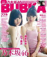 BUBKA (ブブカ) 2017年 05月号 [雑誌]