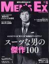 MEN'S EX (メンズ・イーエックス) 2017年 05月号 [雑誌]