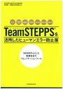 Team STEPPSを活用したヒューマンエラー防止策 [ 東京慈恵会医科大学附属病院看護部・医療安 ]