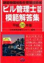ビル管理士試験模範解答集(平成28年版) [ 日本教育訓練センター ]