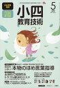 小四教育技術 2017年 05月号 [雑誌]