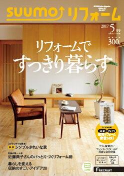 SUUMO (スーモ) リフォーム 2017年 05月号 [雑誌]
