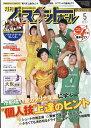 月刊 バスケットボール 2017年 05月号 [雑誌]