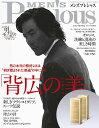 MEN'S Precious (メンズ・プレシャス) 2017春号 【楽天限定特典付き】 [雑誌]