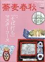 蕎麦春秋 Vol.41 2017年 05月号 [雑誌]