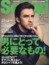Safari (サファリ) 2017年 05月号 [雑誌]