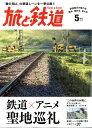 旅と鉄道 2017年 05月号 [雑誌]