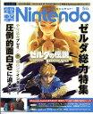 電撃Nintendo (ニンテンドー) 2017年 05月号 [雑誌]