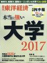 週刊 東洋経済増刊 本当に強い大学2017 2017年 5/24号 [雑誌]