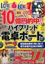 10億的中!!ハイブリッド電卓ボード LOTO6・LOTO7・MINILOTO (コアムックシリーズ