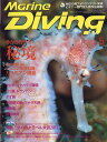 Marine Diving (マリンダイビング) 2017年 05月号 [雑誌]
