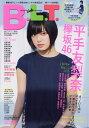B.L.T.増刊 2017年 05月号 [雑誌]