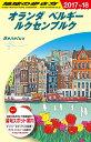 A19 地球の歩き方 オランダ ベルギー ルクセンブルク 2017?2018 [ 地球の歩き方編集室