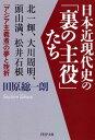 日本近現代史の「裏の主役」たち [ 田原総一朗 ]