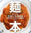 麺本 3ステップで作れる簡単で旨いパスタレシピ厳選50 (TWJ books) [ 小嶋貴子 ]