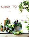 花と雑貨のインテリア アーティフィシャルフラワーで季節を楽しむ [ 高橋康子 ]
