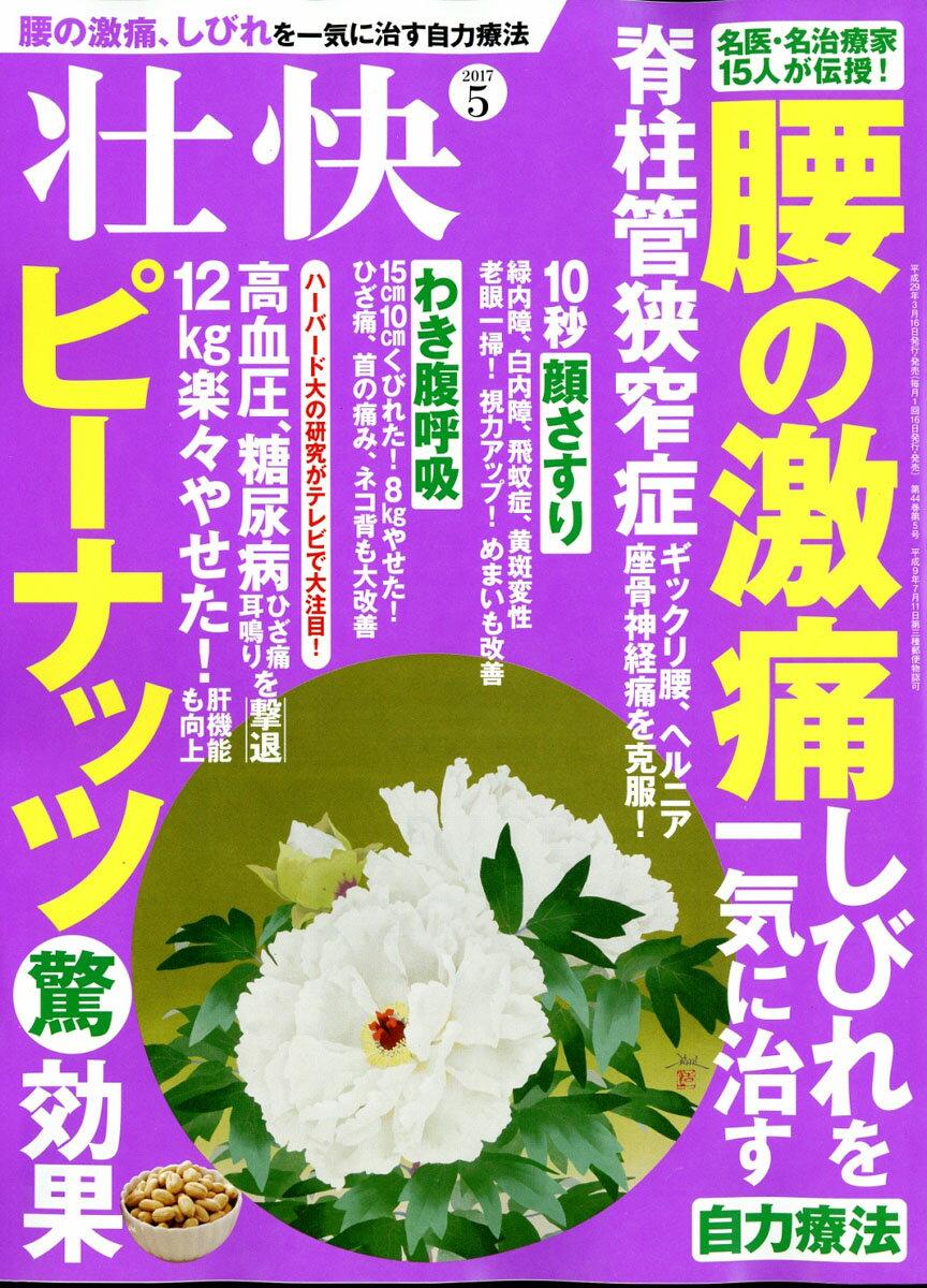 壮快 2017年 05月号 [雑誌]