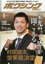 ボクシングマガジン 2017年 05月号 [雑誌]