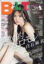 B.L.T.関東版 2017年 05月号 [雑誌]