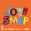Joy!! ビビッドオレンジ(初回生産限定盤 CD+DVD)
