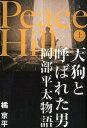 Peace Hill(上) 天狗と呼ばれた男 岡部平太物語 [ 橘京平 ]