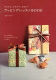 罐先生,可爱,快乐的包装课BOOK [包的工厂][かんたん、かわいい、たのしいラッピングレッスンBOOK [ 包むファクトリー ]]