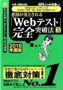 8割が落とされる「Webテスト」完全突破法(2018年度版 3) [ SPIノートの会 ]