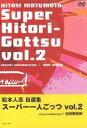 松本人志自選集「スーパー一人ごっつ」Vol.2 [ 松本人