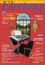 エレクトーンをもっと楽しむための情報&スコア・マガジン 月刊エレクトーン2017年5月号