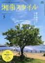 楽天楽天ブックス湘南スタイル magazine (マガジン) 2017年 05月号 [雑誌]