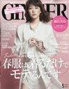 GINGER (ジンジャー) 2017年 05月号 [雑誌]
