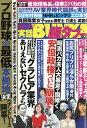 実話BUNKA (ブンカ) 超タブー vol.20 2017年 05月号 [雑誌]