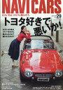 NAVI CARS (ナビカーズ) 29 2017年 05月号 [雑誌]