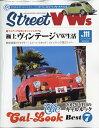 STREET VWS (ストリートフォルクスワーゲンズ) 2017年 05月号 [雑誌]