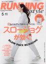 Running Style (ランニング・スタイル) 2017年 05月号 [雑誌]