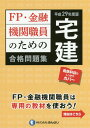 FP・金融機関職員のための宅建合格問題集(平成29年度版) [ きんざいファイナンシャル・プランナー