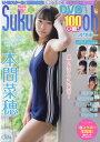 Suku→Boh(vol.16(2021初春号)) (RK MOOK)