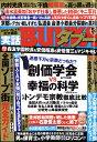 実話BUNKA (ブンカ) タブー 2017年 05月号 [雑誌]