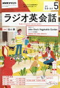 NHK ラジオ ラジオ英会話 2017年 05月号 [雑誌]